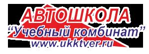 """Автошкола """"Учебный комбинат"""""""