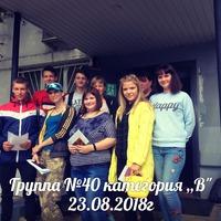 Автошкола Учебный комбинат
